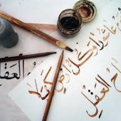 Arabic language and culture